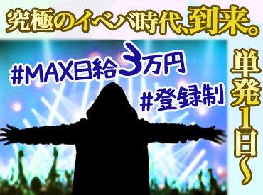 【イベントSTAFF】\2020年の大型スポーツイベントも参加できる!!/直近は人気アーティストカウントダウンイベントなど楽しいイベントたくさん!!