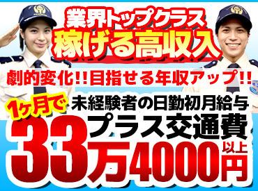 【警備】\日給がUPしました!/業界トップクラスだった日給がさらにUP!!日給1万2500円も手当などを含め初月は月収30万円以上も可能!?