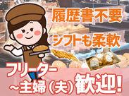 \ パン好きさん必見!! / 主婦さんや家族連れでにぎわう店内◎*゚+ パンの流行にも詳しくなれる、楽しいバイトです♪