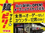 オープニングスタッフ大募集!! 食券&カウンター12席なので、店内をバタバタ走り回ることもなし◎駅チカで通いやすい店舗です♪