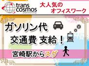 働きやすさ◎宮崎駅から【徒歩3分】の好立地! 車通勤もOK!駐車場補助もあります♪