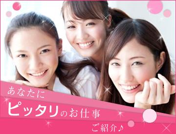 【通訳美容部員】+.*.。≪大人気≫銀座大手百貨店の華やかなコスメカウンター勤務.*.+.。 中国語を活かし、多くの女性の笑顔を引き出すお仕事!