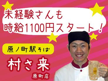 【ホール/キッチン】◆時給は⇒1100円スタート!◆出勤は⇒週1/3h~!◆髪色は⇒超自由!未経験OK!肩肘はらずに接客OK♪さらに、嬉しいまかない付!