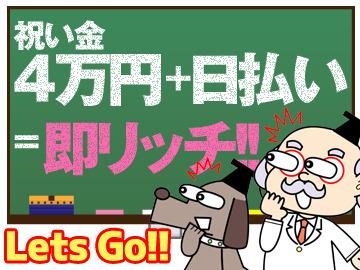 【PR・接客・販売】こ…これは!!未経験でも超稼げる、大発見じゃ!お祝い金が4万円もあるじゃと!?