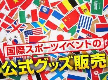 【国際スポーツイベントの公式グッズ販売】国際スポーツイベントがやってくる――テレビで観戦するだけじゃもったいない!みんなで参加しよう!開催期間中・週3日~OK♪