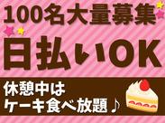 ≪100名大量募集≫今がチャンス!昼休憩中はケーキが食べ放題のお得なバイト♪高時給1200円を日払いでGETできちゃう☆