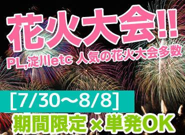 【イベントSTAFF】≪毎年人気!≫7/30(月)~8/8(水)まで限定☆*。出逢いも友情もお金もGETできる!!花火の様にパッとキラめく、最高の夏にしよう♪