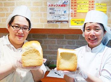 <バイトデビュー歓迎★> 経験&スキルなんていりません♪1から覚えていきましょう!食パンのいい香りの中で働けます!