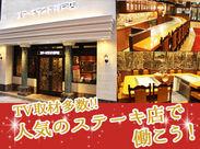 大人気のステーキ専門店☆ 働きやすいお店として、スタッフの定着率も抜群!