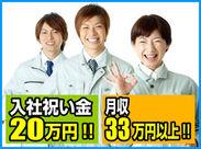 福島で高収入のシゴト!! 未経験者大歓迎!! 入社祝い金20万円★ 月収33万円以上可能!