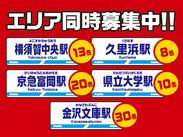 \とにかく稼げる/最初の3日間は、時給3000円★その後も1ヶ月間は高時給1700円!ガッツリ稼ぎたい方必見のお仕事ですよ♪