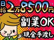 +◆ 2019年も楽しく働こう ◆+ シンプル作業♪さらに10日稼働で«ボーナス3万円GETも可» パワフル男子も活躍中!