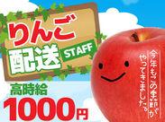 りんごの収穫の時期に合わせた10月15日~11月20日のお仕事☆フリーターや週1日~OKなので、大学生、Wワークも歓迎♪