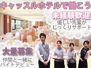 +\憧れのホテルバイト/+ 秋田市内の学校に通う方活躍中♪秋田の大手ホテルでバイトデビュー!役立つマナーも身につきます☆