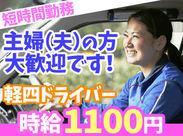 時給1100円★ 扶養内勤務OK! 例えば1日5.5時間×週3日勤務で月収7万円以上 短時間でも安定収入を得られますよ!