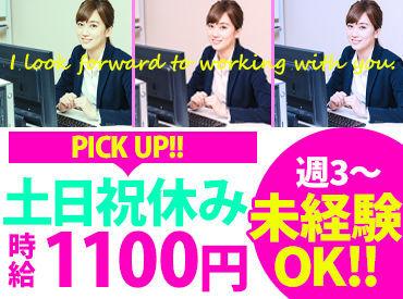 \駅チカで通いやすさも最高★/ 街ナカで通いやすさもバッチリ◎ 高時給1100円でしっかり収入GET♪