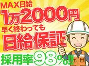 """""""日給1万500円~""""でしっかり稼げる◎さらに、日払いOK!最近財布の中身がピンチ・・・そんな時にも助かる制度です!"""