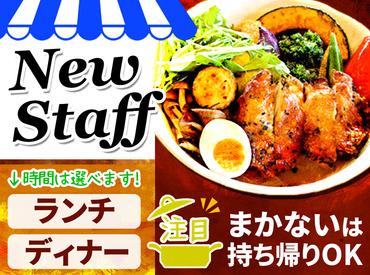 【スープカレー店STAFF】<注目>スープカレーが無料で食べられる!口コミやメディアで話題の人気店◎カフェ風店内で出勤がいつも楽しみに(^^)♪