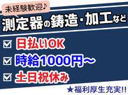 \時給1000円~安定して稼げます!!/ 「お財布がピンチ…」そんな時は日払い・週払いもOK♪