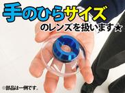↑こんな感じのパーツを扱います★ 手のひらにのるくらいで、薄くて軽いんです!