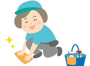 \未経験の方も大歓迎です!/ 女性スタッフ活躍中の職場★ 一緒にクリーンな環境づくりを目指してお掃除しましょう♪