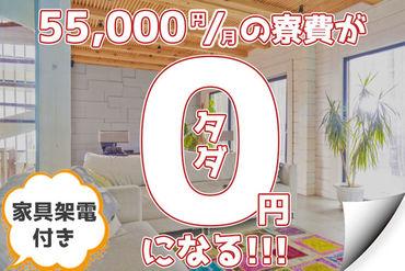 通常では寮費5万円だったのが ついに0円となりました!!! 寮費が0円なら大幅な節約が できるので貯金もしやくなります!