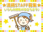 普段のお掃除を活かせるお仕事★ 主婦さん、Wワーカーさん、シニアの方まで、女性スタッフが活躍中です!