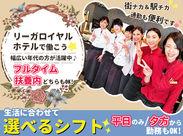 ◆春のNew Staff大募集◆ 家事/介護/学校/Wワークと 両立しながらお仕事できますよ◎ 街ナカ×駅チカで お仕事始めましょう♪