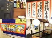 京都駅スグの好立地★お店にはSTAFF手作りのメニューも♪慣れてきたらPOP作りもお任せします!