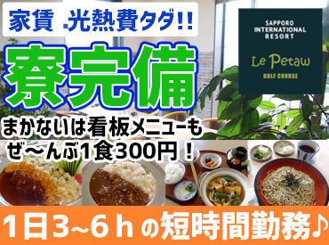 \北海道で住み込みで働けます/ 大自然に囲まれて、美味しい空気を吸いながらお仕事しませんか?短期~通年雇用まで自由自在☆