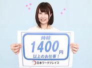 ≪高時給1400円×週払いOK!≫しっかり稼げる!しかも平日のみ★男性スタッフ活躍中!
