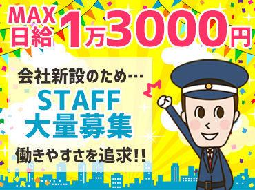 \NEW STAFF大募集!/ 現場は兵庫県一円にあり★ 働きたいエリアを相談してください◎