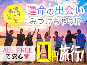 【リゾートSTAFF】\稼いで遊んで稼ごう!/宿泊先の予約も旅費の用意も不要!北海道から沖縄まで全国好きなところで最高の想い出が作れちゃう