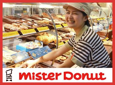 【ミスドSTAFF】\半月毎にシフト申告☆週1・4h~/ドーナツ好きが集うミスドバイト( ・∀・)ノ<ドーナツ割引有>・<未経験でもカンタン>
