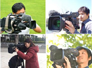 ≪ニュース現場の撮影に関わるお仕事!≫ 撮影機材の準備やチェックなど…カメラマンさんのアシスタントをお願いします★