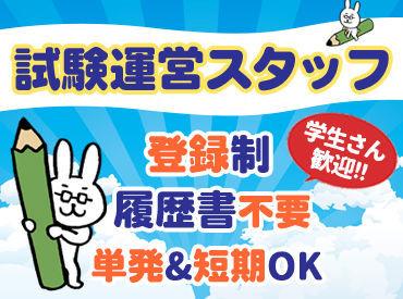 ★学生さん歓迎♪人気の単発・短期バイト★ 1日で日収1万円以上稼ぐことも可能です◎ 土日祝中心のお仕事です。まずは登録を♪
