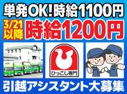 未経験でもスタート時給1000円☆しっかり稼げるから、毎シーズンみなさんに大好評なんですっ♪性別・年齢も関係なし!!