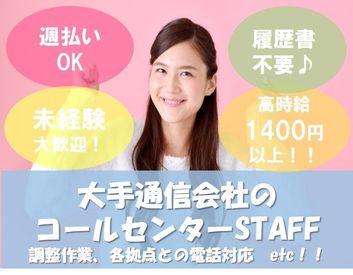 【コールセンターSTAFF】\★未経験からコールセンターSTAFFデビュー★/