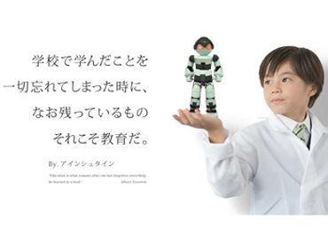 【ロボットインストラクター】日本の科学を担う子どもたちの育成に貢献!レゴ製作を通じて楽しく学ぶ体験型教室◎<未経験OK♪>時給換算額1800円!!