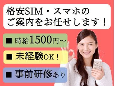 【SIM・スマホ案内】\知識ゼロでも、大歓迎!!!!/1年後には立派な「スマホ販売スタッフ」に大変身ー(´ω`*)♪