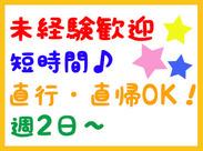 未経験歓迎! 始めやすい短時間バイト☆ お友達との応募も大歓迎です!!