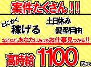 ◆簡単&シンプルワーク!◆ 未経験からできる、100%裏方の簡単作業です! 20代~30代の男性活躍中!