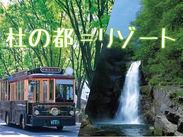 仙台でリゾートバイト♪