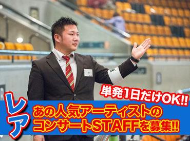 お給料は«日払い»でGET☆ 友達同士やサークル団体での 応募も大歓迎です!