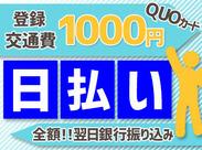 ☆(゚ω゚☆)(☆゚ω゚)☆オモシロいほど稼げちゃう!! 日払いだから、欲しいものもスグ買えちゃいますよッ◎