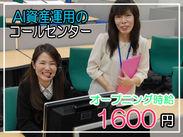 8月末まではオープニング時給1600円★研修中も時給が変わらないから、未経験からしっかり稼げる♪