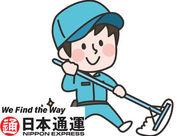 未経験OK!物流大手♪安心の日本通運グループでお仕事★STAFFの仲も抜群なので、「働きやすさ」で選びたい方におすすめです!!