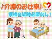 子供のいる主婦さん多数活躍中☆家事や育児と両立しながら協力して働いています!