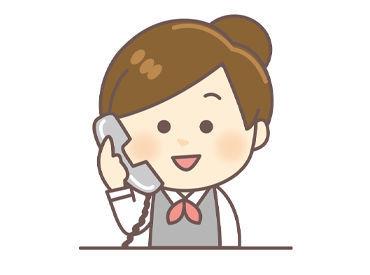 ★難しいお仕事はありません!★ 電話や簡単な調理etc...未経験の方もスグに慣れること間違いなし♪