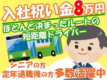 \シニアさん活躍中!!/ 過去に観光バスのドライバーをやっていた方など経験を活かせる職場です! 1日5.5時間でムリなくお仕事◎